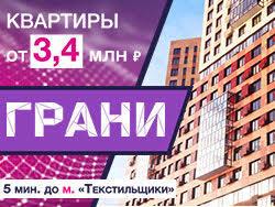 Старт продаж ЖК «Грани»! Квартиры в 5 мин от метро Комфортные квартиры рядом с центром.